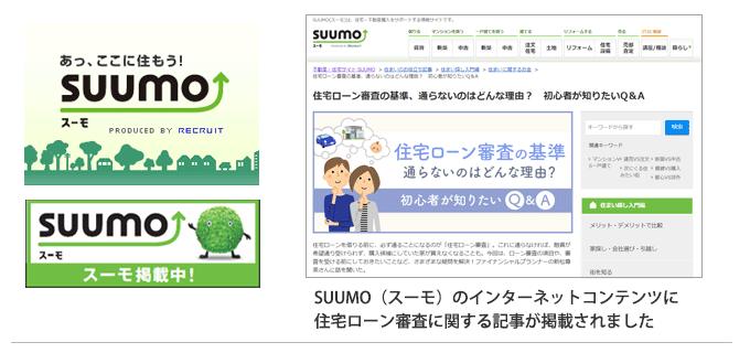 mediahp_suumo01