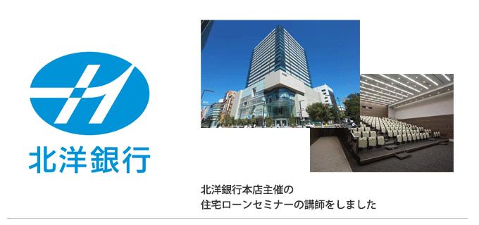 mediahp_hokuyobank