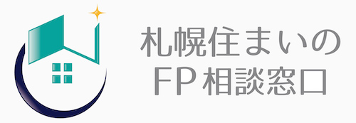 札幌住まいのFP相談窓口